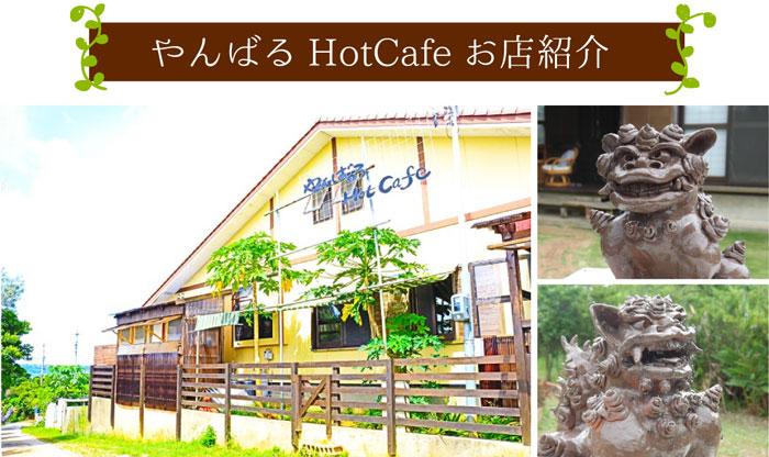 やんばるHotCafe