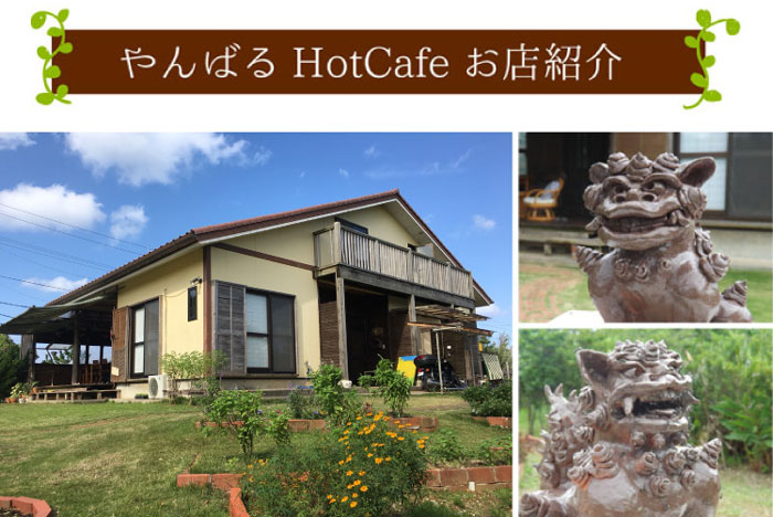 やんばるホットカフェお店の紹介